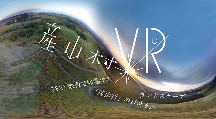 産山村VR