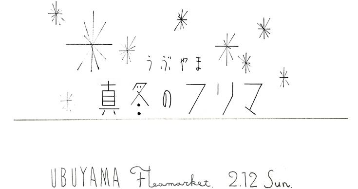 うぶやま真冬のフリマ 2.12 sun.